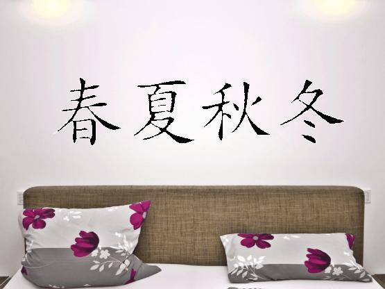 4-jahreszeiten-chinesisch2-2